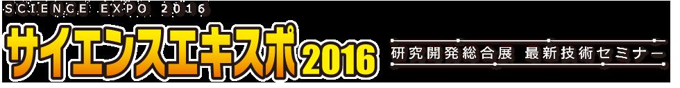 sci-expo2016logo